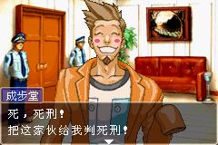 逆轉裁判1代(中文)_12.png
