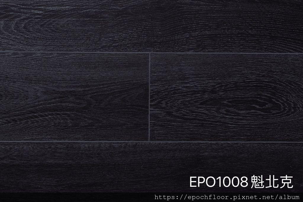 EPO1008魁北克(EPOCH鑽石卡扣地板)