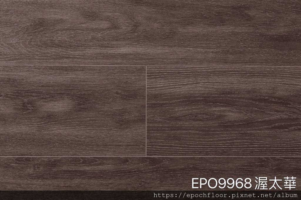 EPO9968渥太華(EPOCH鑽石卡扣地板)