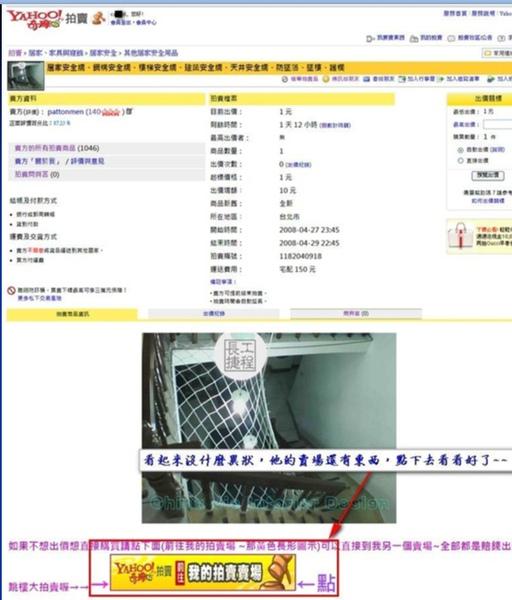 壞蛋駭客如何盜取你的帳號密碼01.jpg