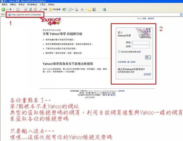 壞蛋駭客如何盜取你的帳號密碼03.jpg