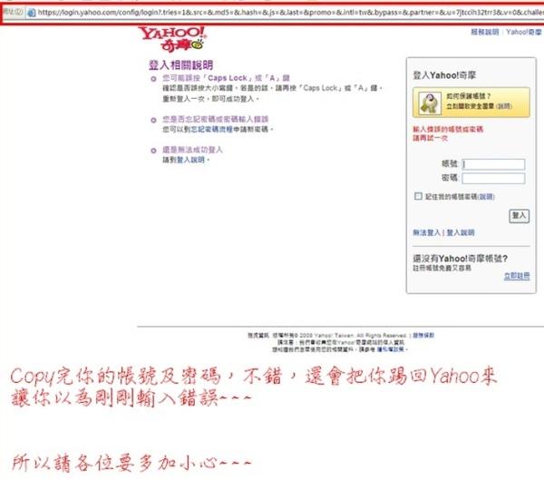 壞蛋駭客如何盜取你的帳號密碼05.jpg
