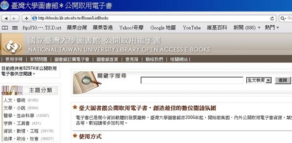 台大圖書館公開取用電子書01.jpg
