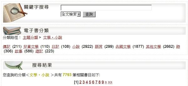 02 文學‧小說.jpg