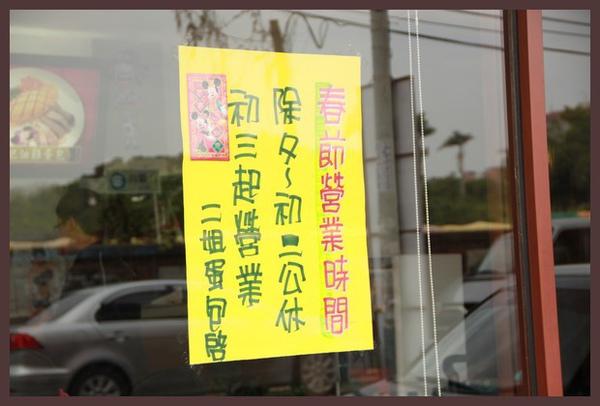 虎尾二姐日式蛋包飯035.jpg