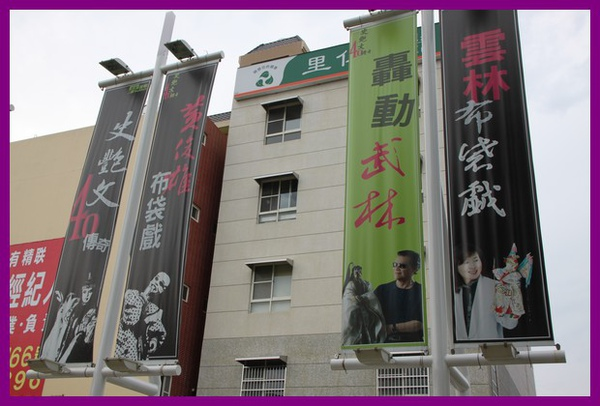虎尾布袋戲館001.jpg