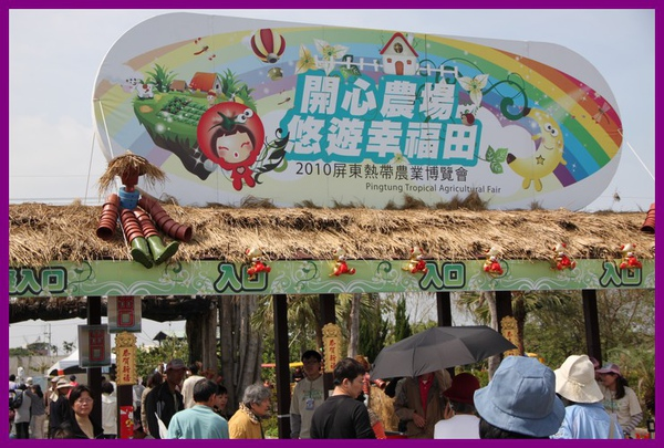 100220 屏東熱帶農業博覽會024.jpg