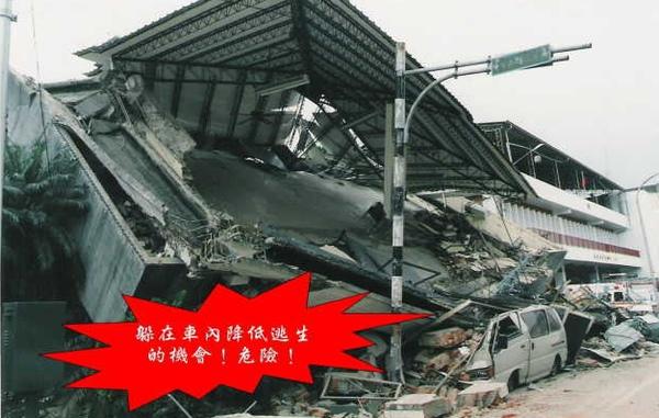 地震時躲哪裡04.jpg