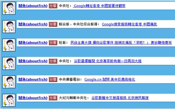 台灣大媒體對於Google退出中國的看法.jpg