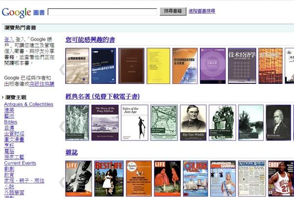 Google Books_01.jpg