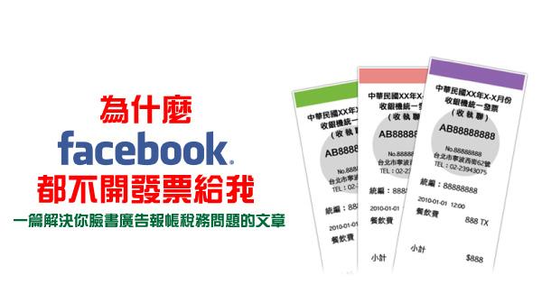 facebook-tax
