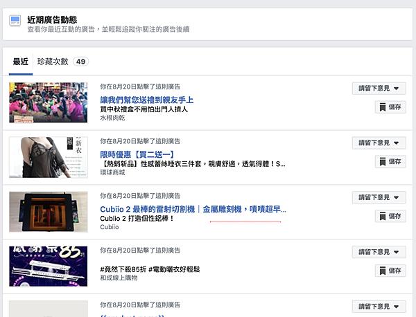 facebook點擊次數-1.png