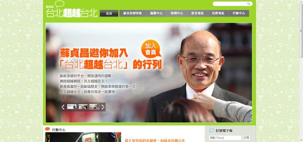 蘇貞昌官方網站