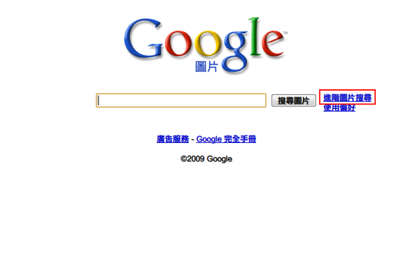 利用Google免費取得合法的商用圖片