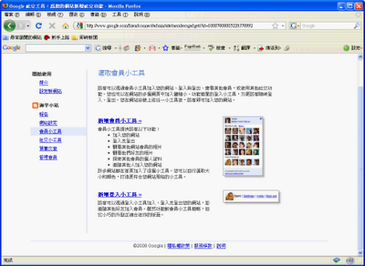 Google Friend Connect Chinese Version.png
