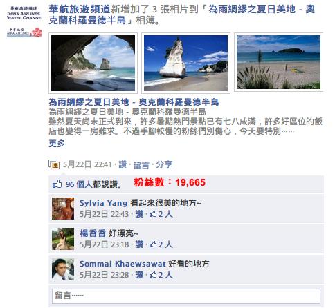 華航旅遊頻道.png