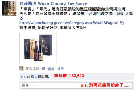 丸莊醬油 Wuan Chuang Soy Sauce.png
