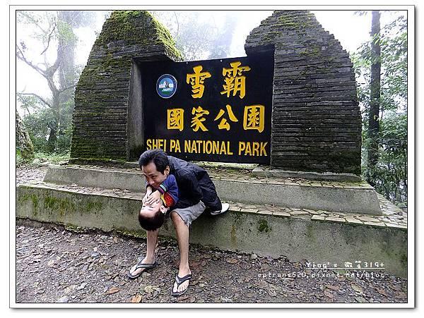 雪霸國家公園打卡照