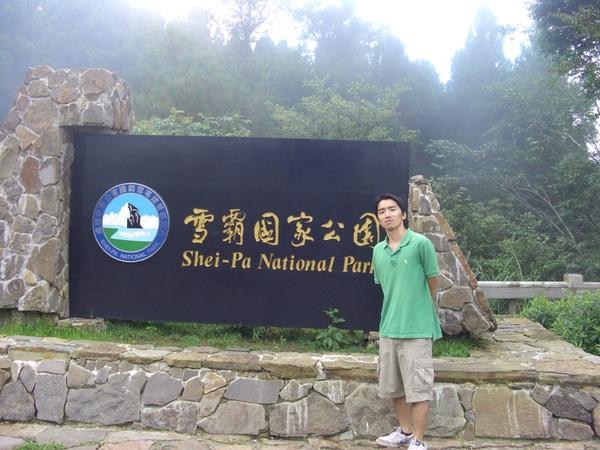 與雪霸國家公園的石碑拍一張