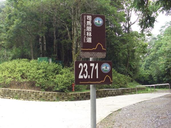 雪見管理處就在司馬限林道23.71km處