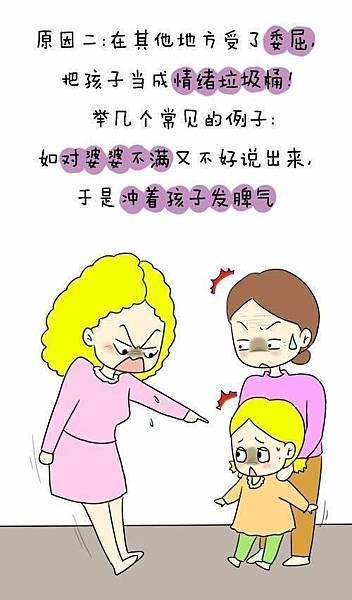 為什麼總是忍不住對孩子發脾氣3