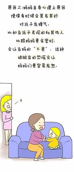 為什麼總是忍不住對孩子發脾氣8