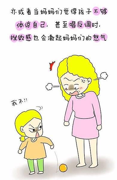 為什麼總是忍不住對孩子發脾氣9