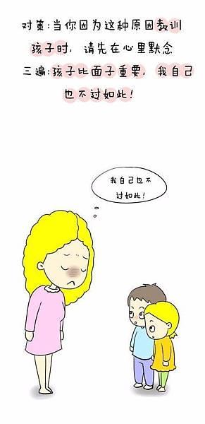 為什麼總是忍不住對孩子發脾氣12
