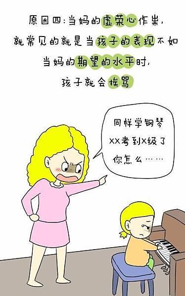 為什麼總是忍不住對孩子發脾氣11