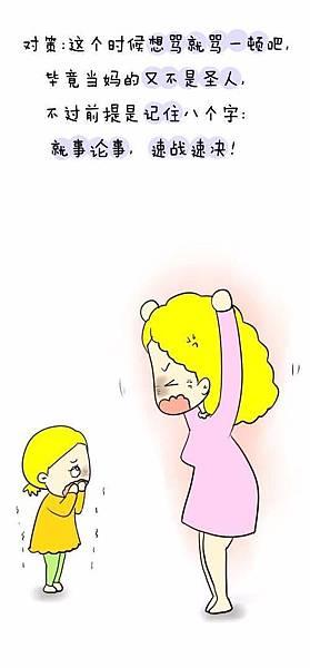 為什麼總是忍不住對孩子發脾氣14