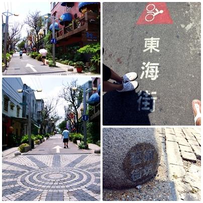 東海藝術街