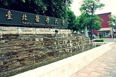 臺北醫學大學