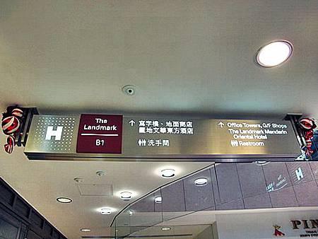 The Landmark 置地廣場