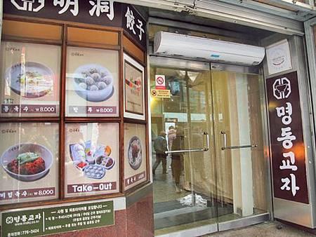 明洞餃子總店