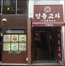 明洞餃子分店