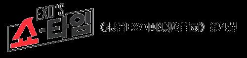 《跟著EXO團綜遊首爾》第4彈