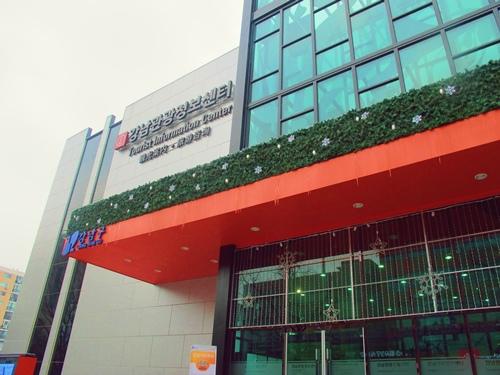 Gangnam Tourist Information Center