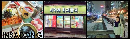 六天五夜首爾自由行:仁寺洞