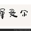 0915H.H.第三世多杰羌佛的藝術成就:書法-1