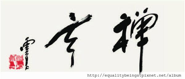 0915H.H.第三世多杰羌佛的藝術成就:書法-2.jpg