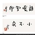 0915H.H.第三世多杰羌佛的藝術成就:書法-3.jpg