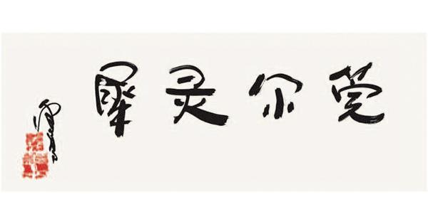H.H.第三世多杰羌佛的藝術成就:書法-莞爾靈犀