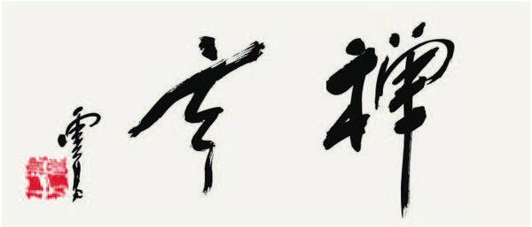 H.H.第三世多杰羌佛的藝術成就:書法-玄禪
