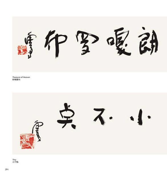 H.H.第三世多杰羌佛的藝術成就:書法-小不點