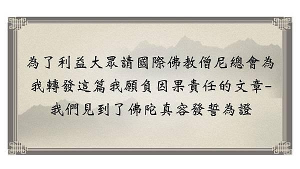為了利益大眾請國際佛教僧尼總會為我轉發這篇我願負因果責任的文章- 我們見到了佛陀真容發誓為證