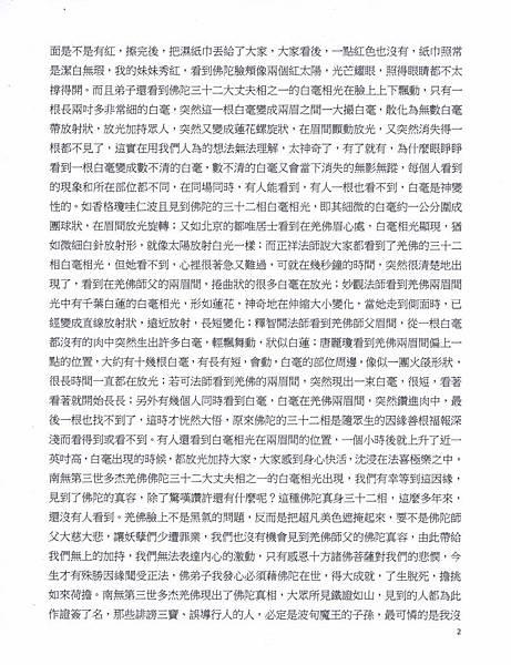 為了利益大眾請國際佛教僧尼總會為我轉發這篇我願負因果責任的文章- 我們見到了佛陀真容發誓為證2