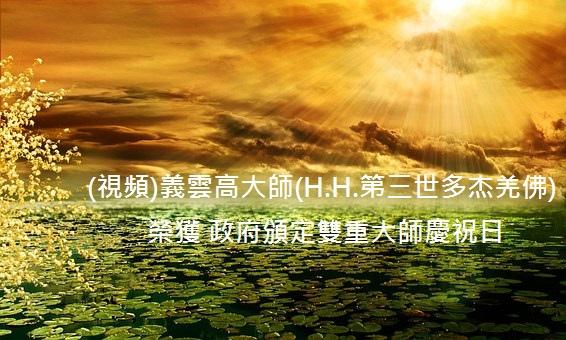 (視頻)義雲高大師(H.H.第三世多杰羌佛)榮獲 政府頒定雙重大師慶祝日