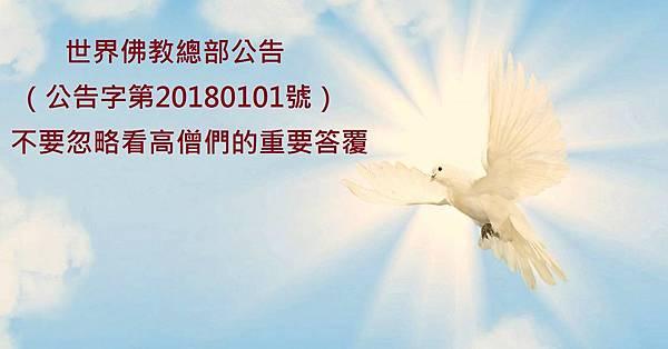 世界佛教總部公告(公告字第20180101號)不要忽略看高僧們的重要答覆