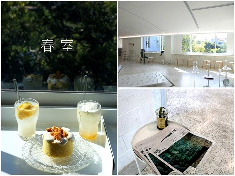 春室Spring Glass Studio + The Pool 首圖.jpg