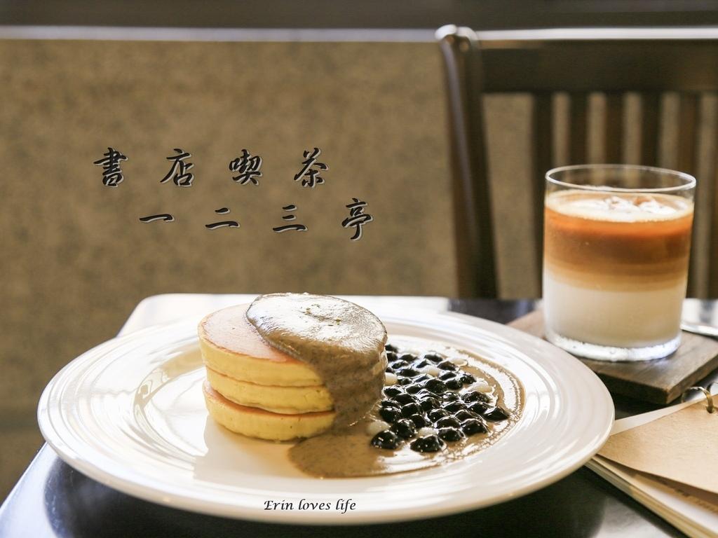 喫茶書店一二三亭 (19).jpg